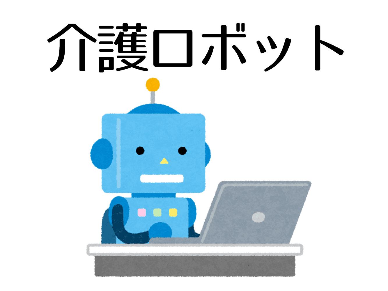 介護ロボットを使う