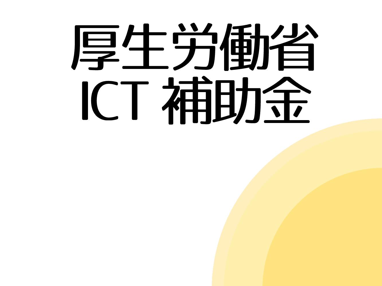 厚生労働省 ICT補助金を調べる
